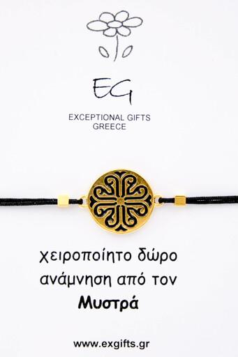 Βραχιόλι βυζαντινός σταυρός
