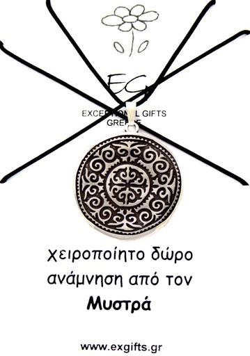 Μενταγιόν με αρχαιοελληνικά σχέδια